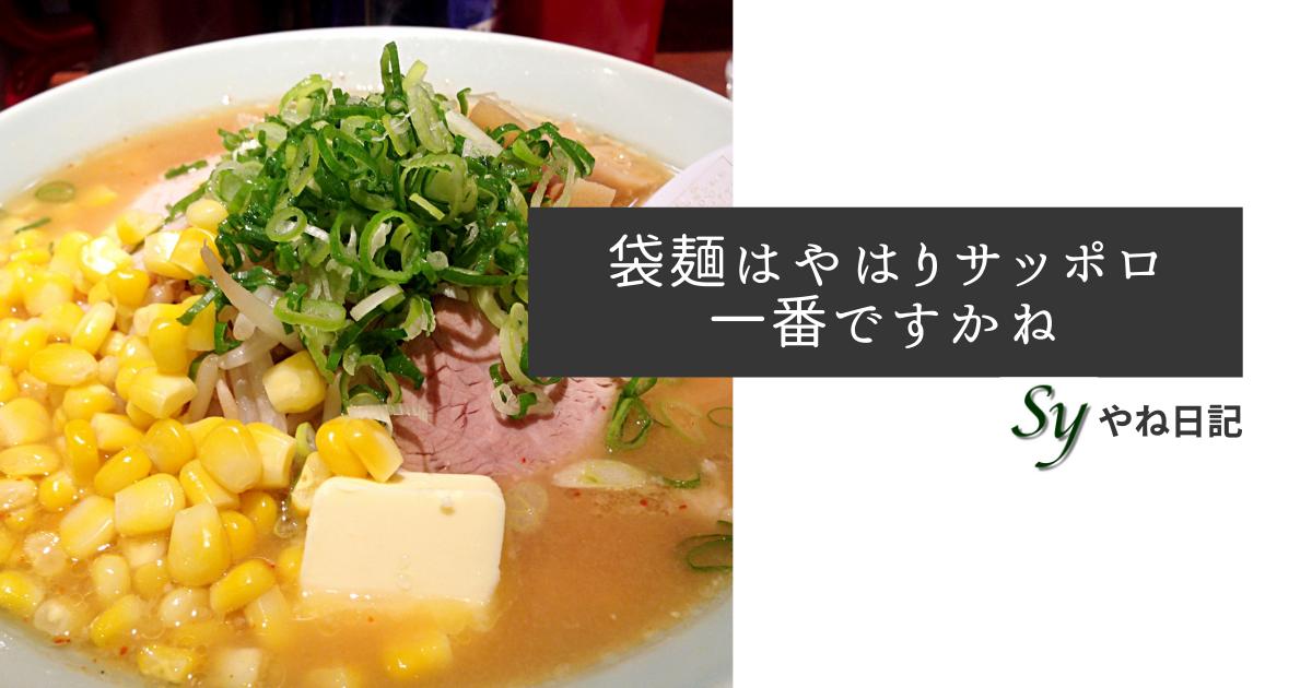 f:id:yaneshin:20210415061140p:plain