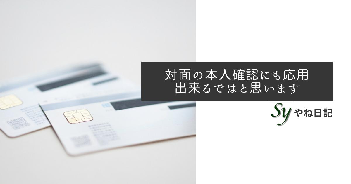 f:id:yaneshin:20210417005910p:plain