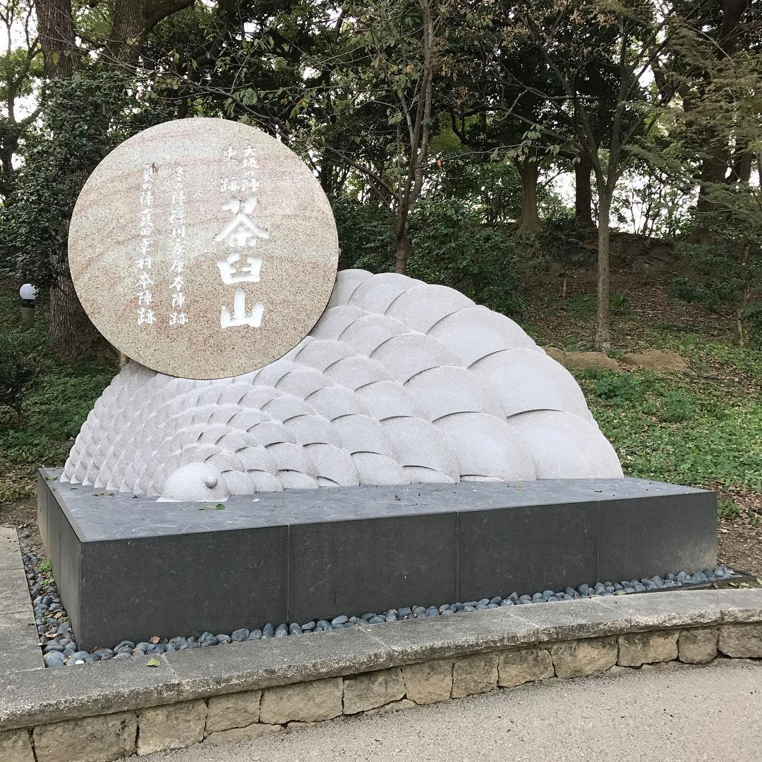 茶臼山古戦場跡の碑