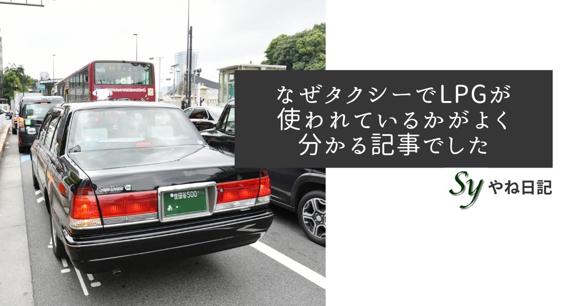 f:id:yaneshin:20210418002354p:plain