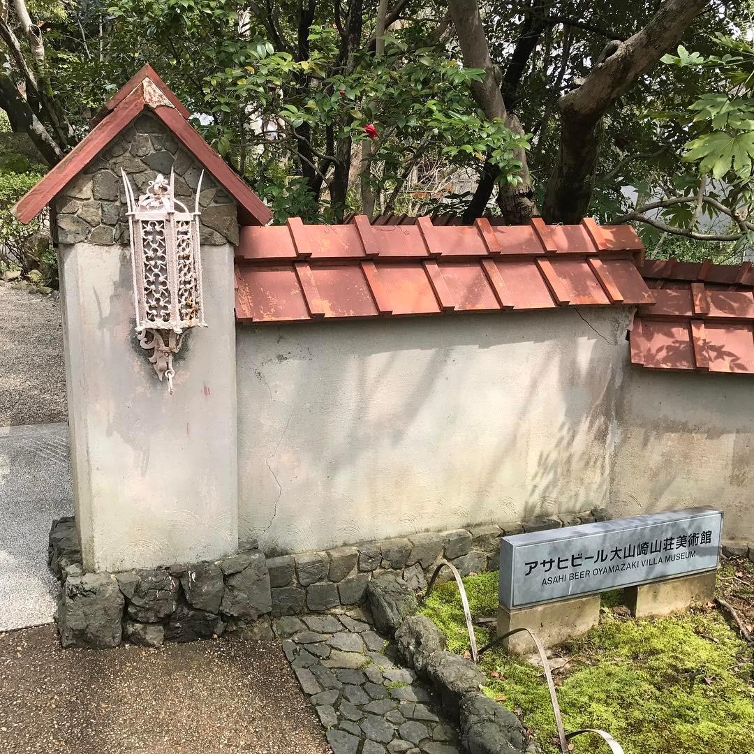 大山崎山荘の入口