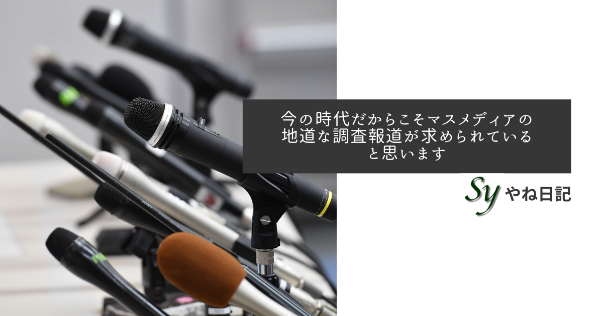 f:id:yaneshin:20210418222253p:plain