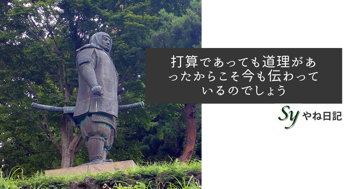 f:id:yaneshin:20210420003234p:plain