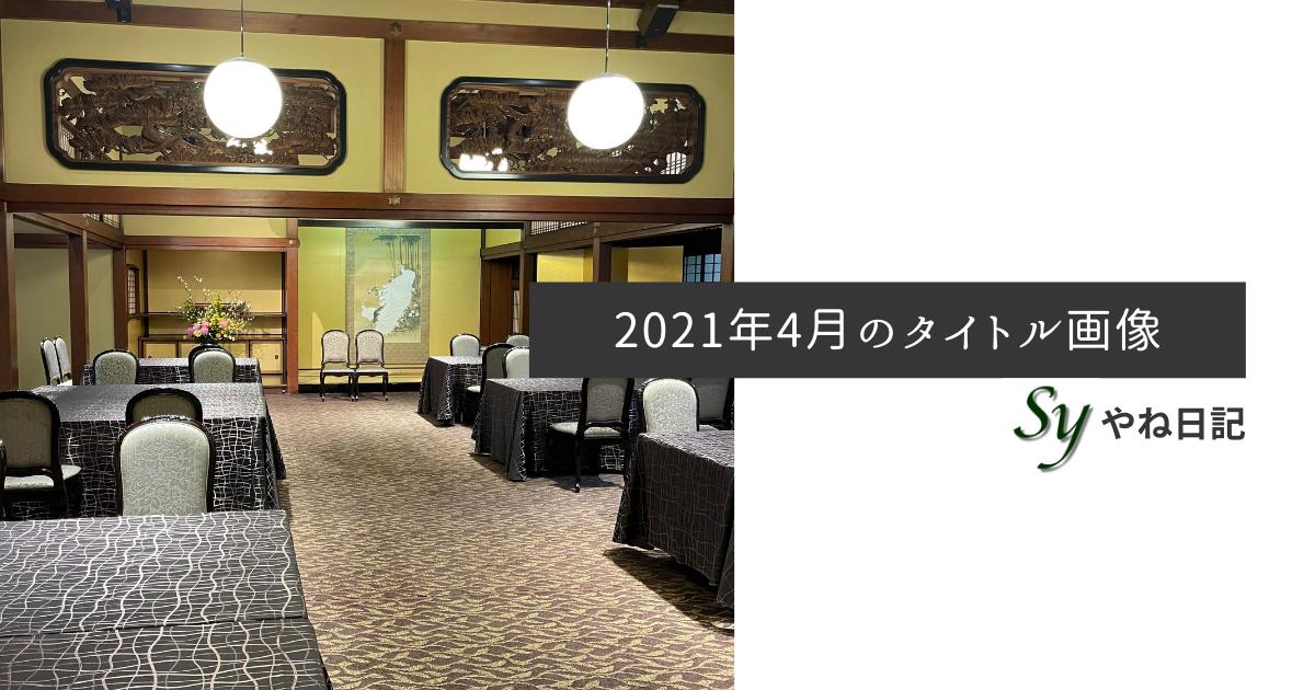 f:id:yaneshin:20210424051132p:plain
