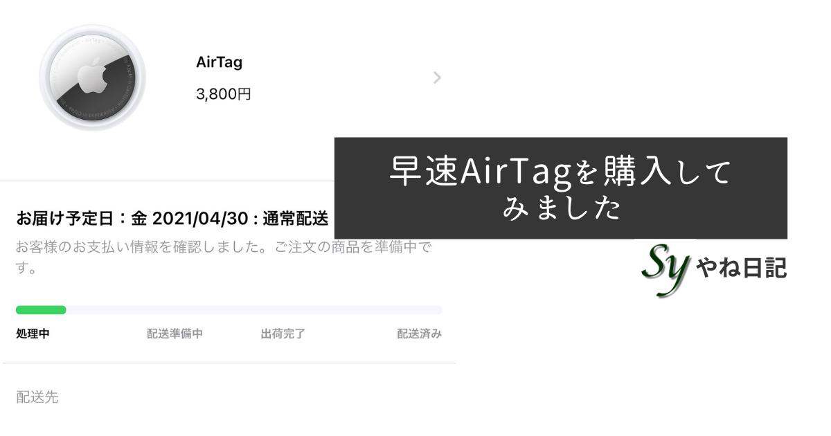 f:id:yaneshin:20210425003426p:plain