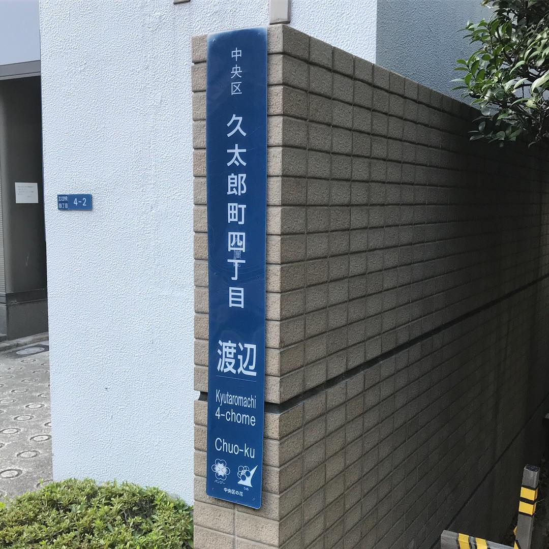 「大阪市中央区久太郎町4丁目渡辺」
