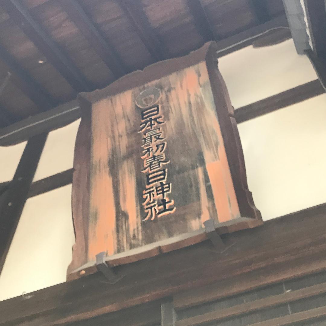 「日本最初春日神社」