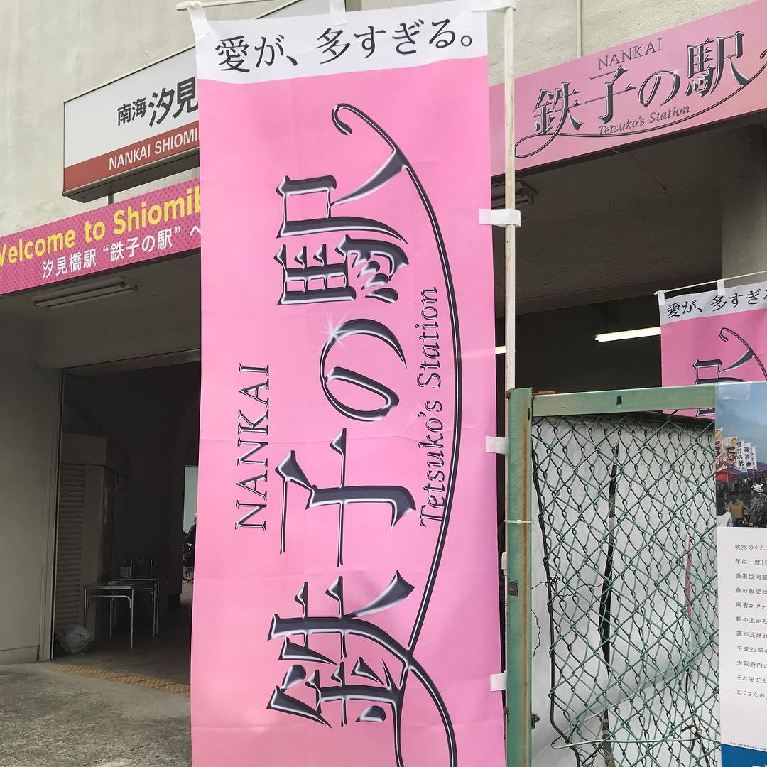 NANKAI 鉄子の駅