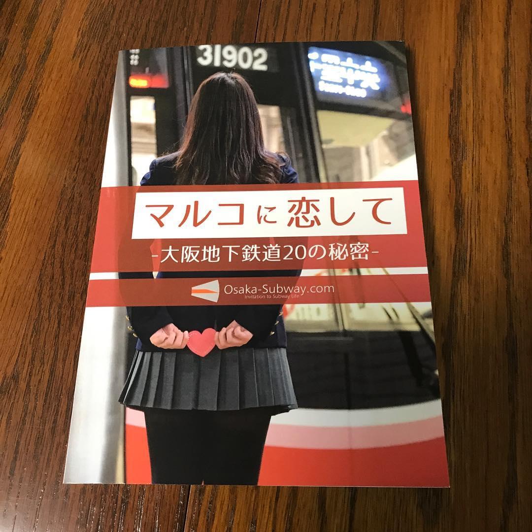 マルコに恋して - 大阪地下鉄道20の秘密 -