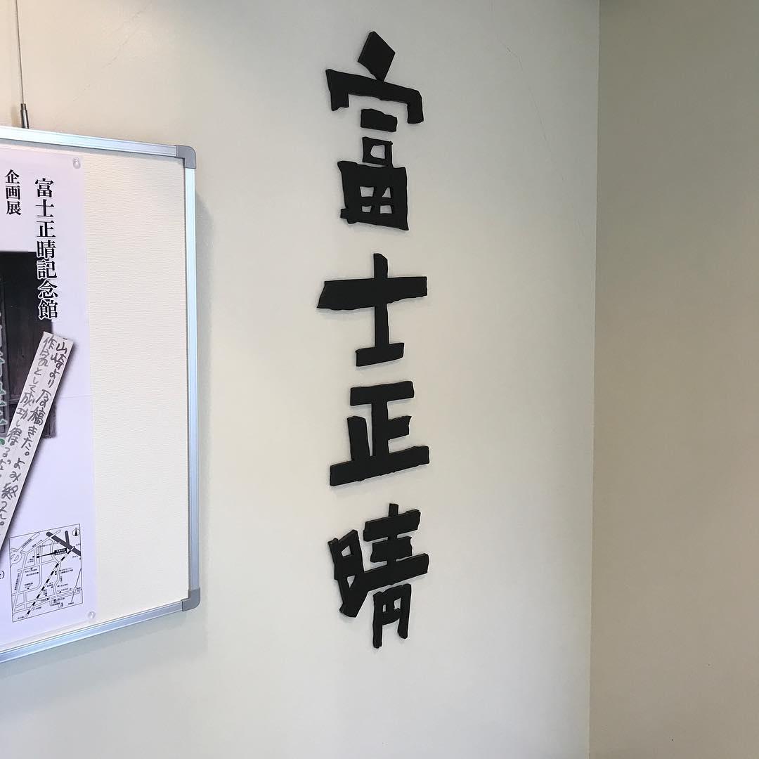 富士正晴記念館