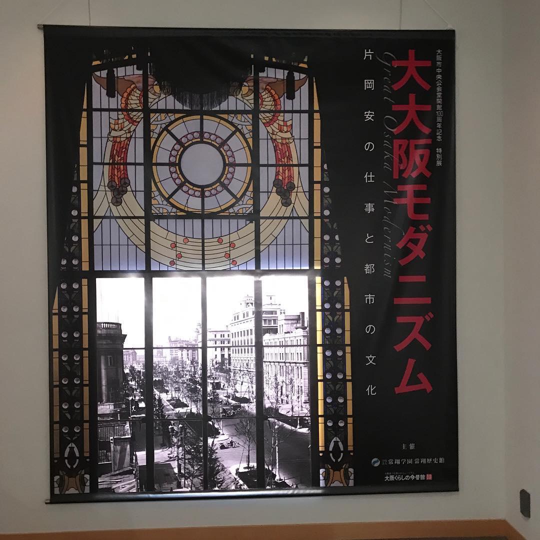 特別展「大大阪モダニズム」