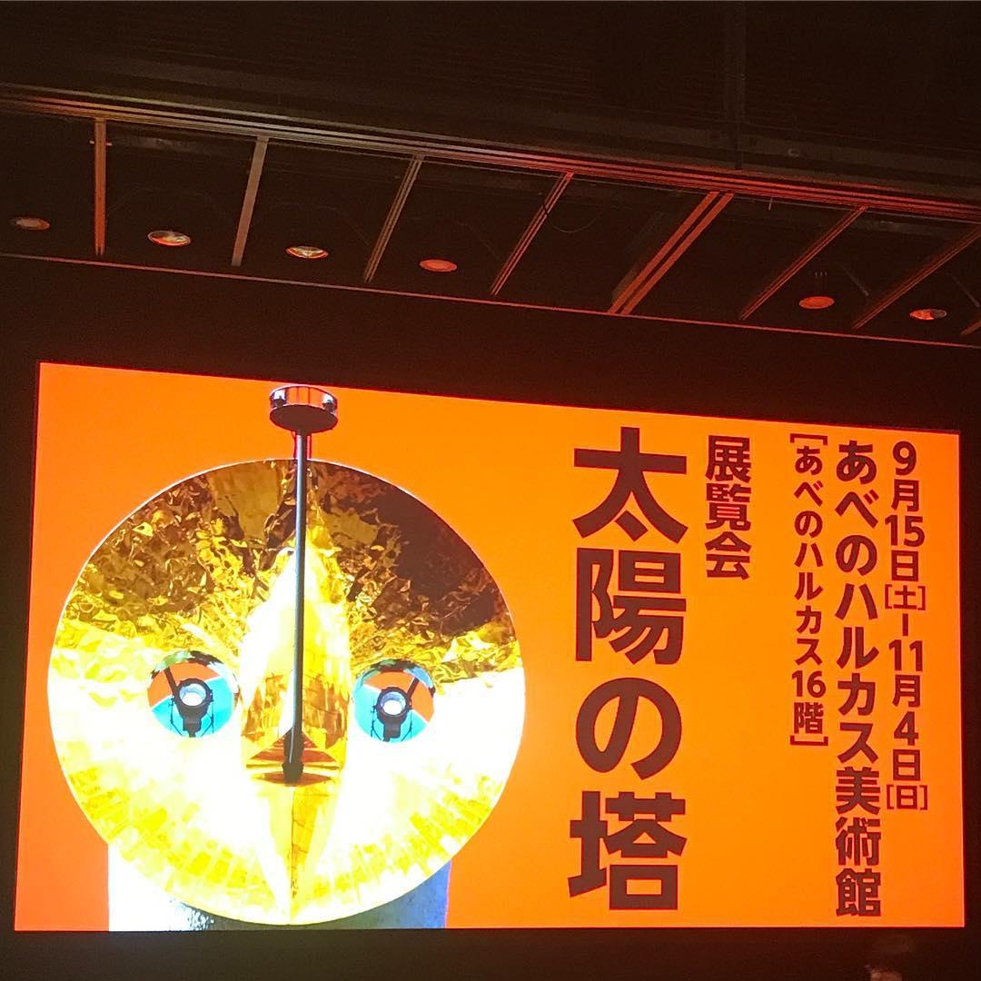 太陽の塔についての講演会