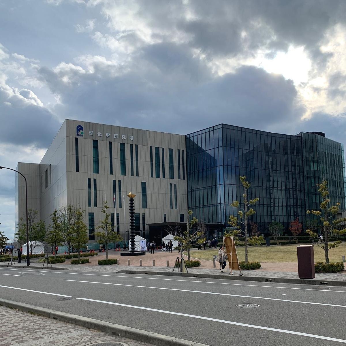 理化学研究所計算科学研究センター