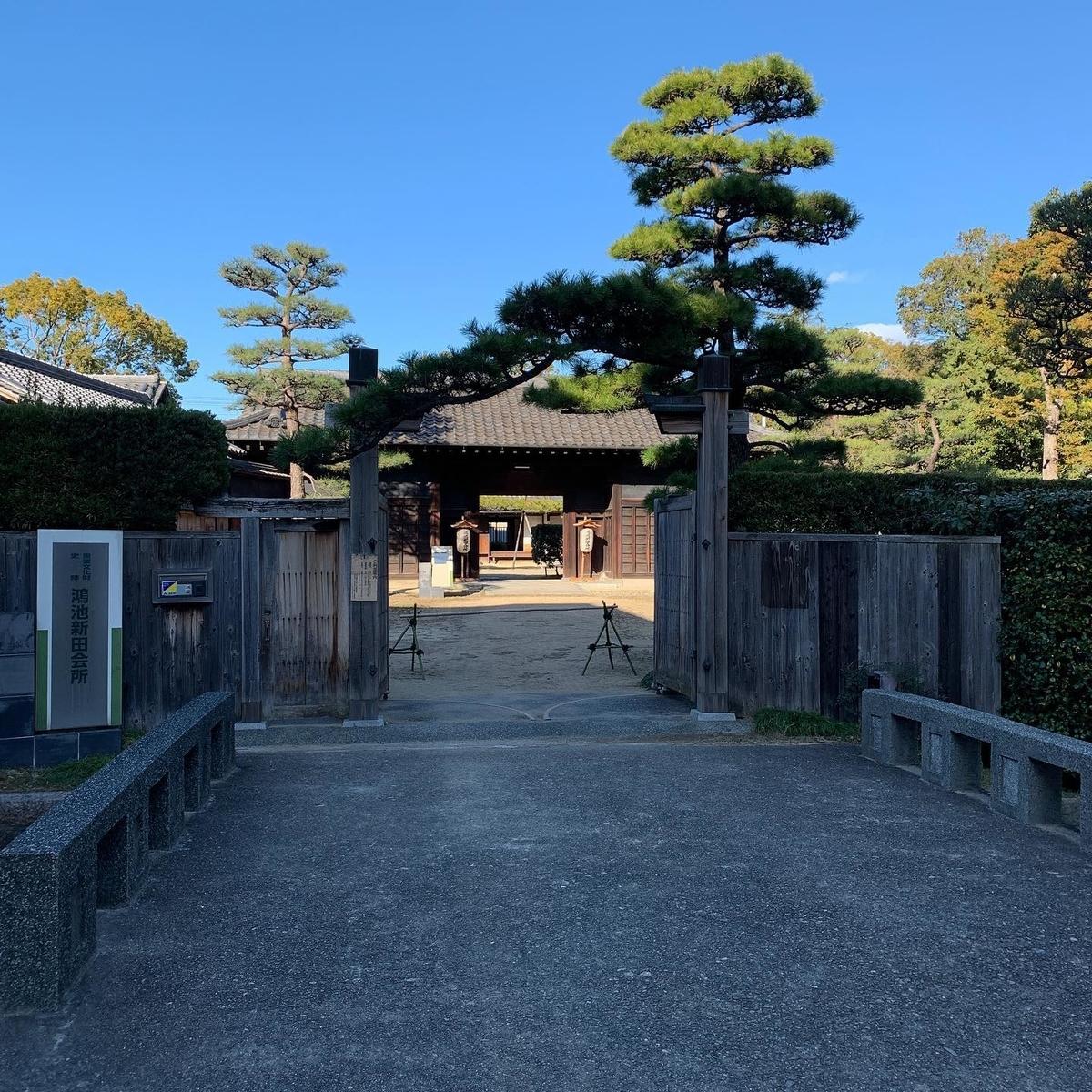 旧鴻池新田会所