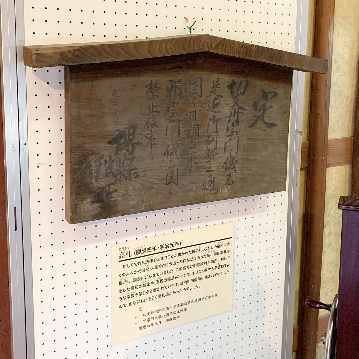 堺県時代の高札