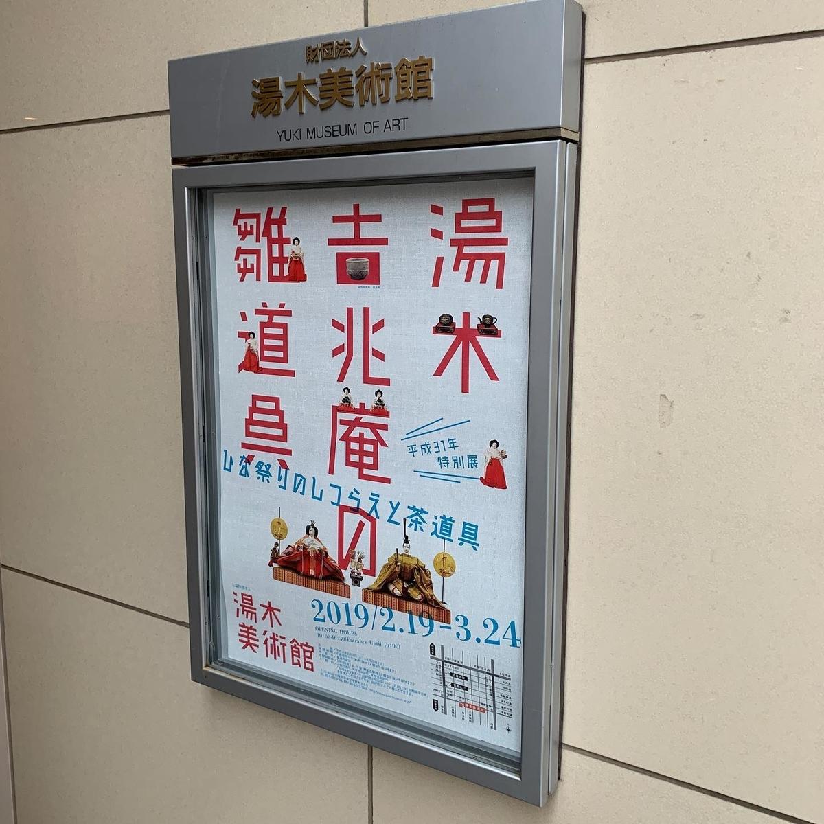特別展「湯木吉兆庵の雛道具」