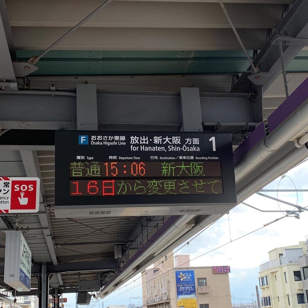 新大阪行き普通電車