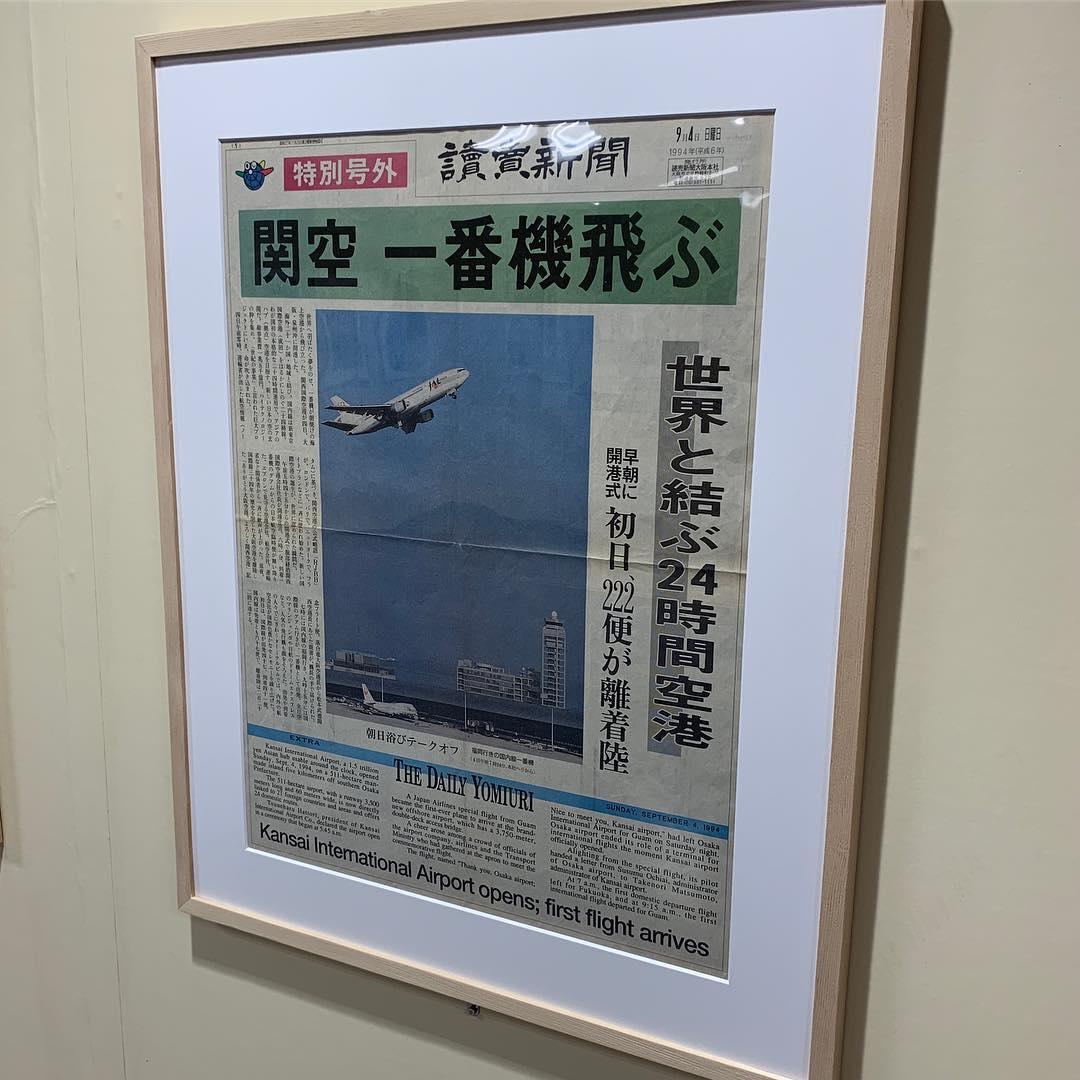 関西国際空港開港の号外