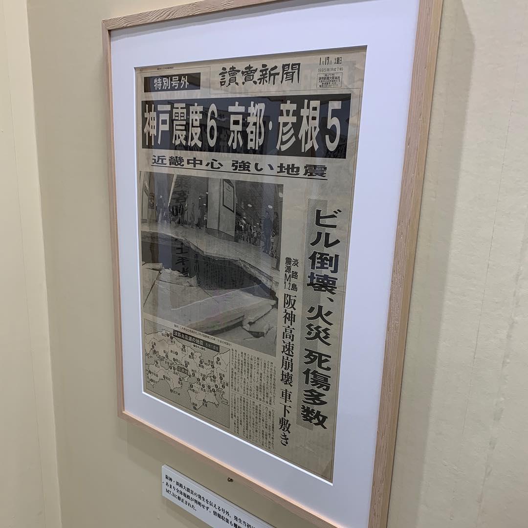 阪神・淡路大震災の号外
