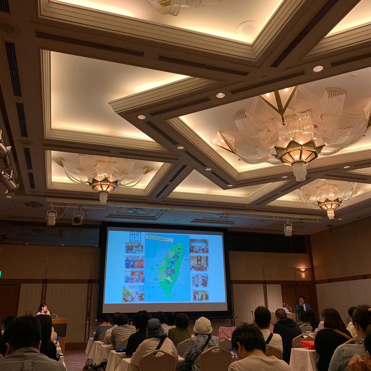 台湾の旅行セミナー
