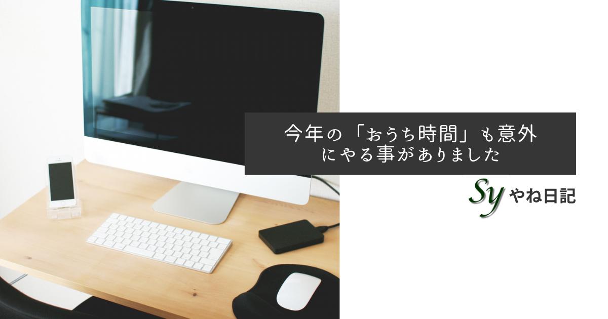 f:id:yaneshin:20210508230147p:plain