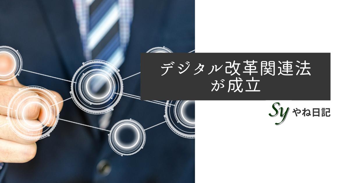 f:id:yaneshin:20210514075917p:plain