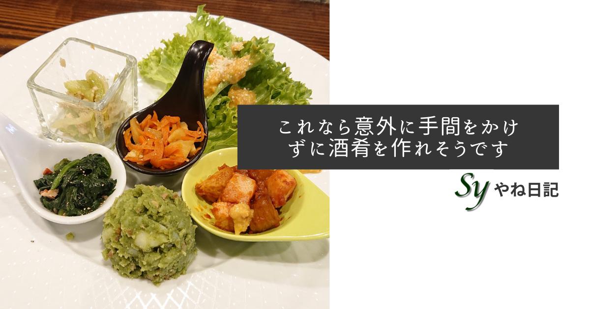 f:id:yaneshin:20210515004136p:plain