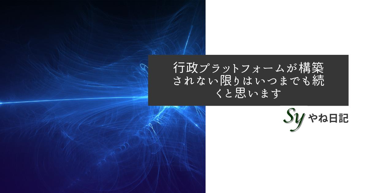 f:id:yaneshin:20210519060749p:plain