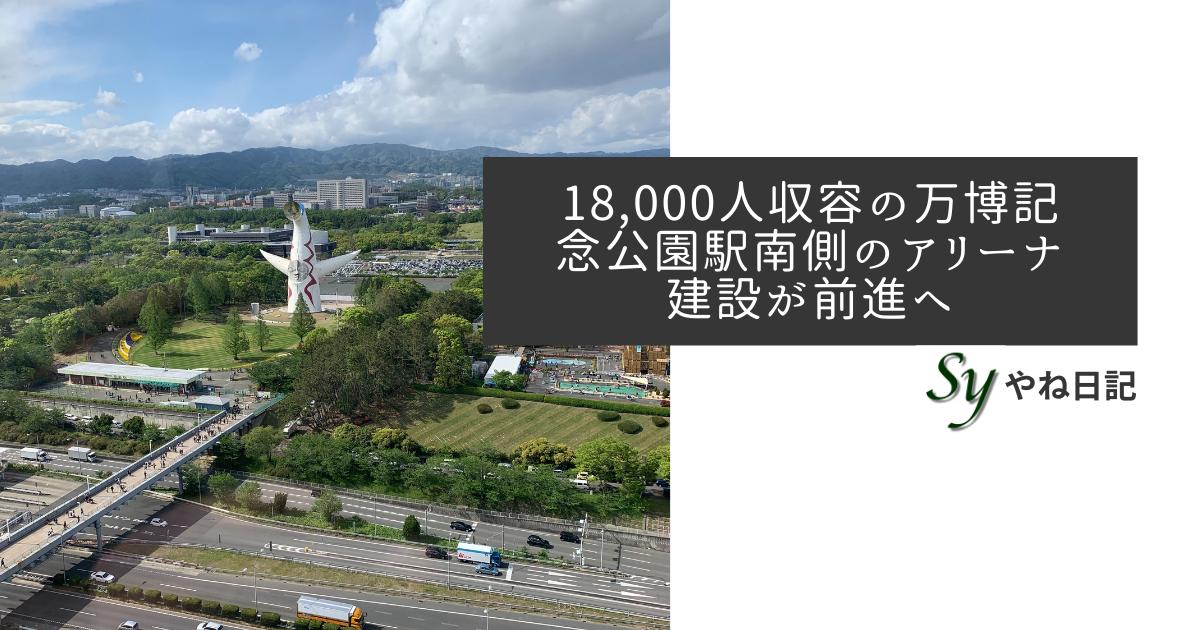 f:id:yaneshin:20210520224934p:plain