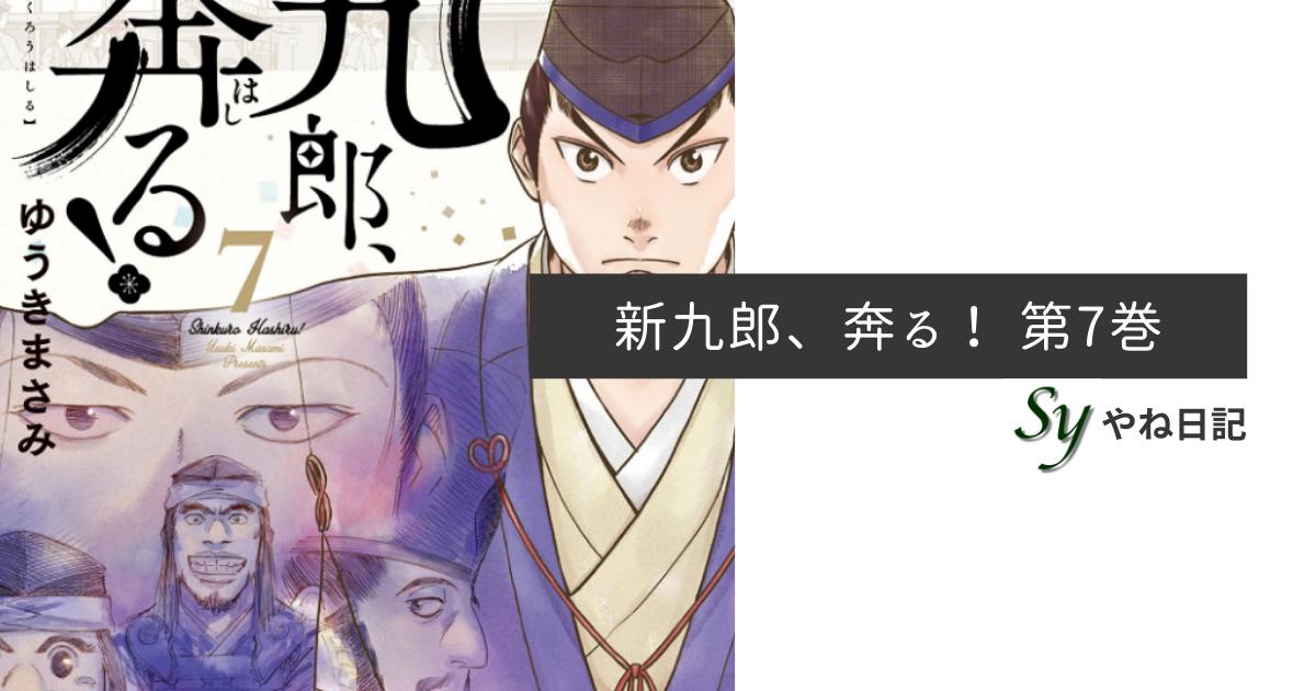 f:id:yaneshin:20210522105321p:plain