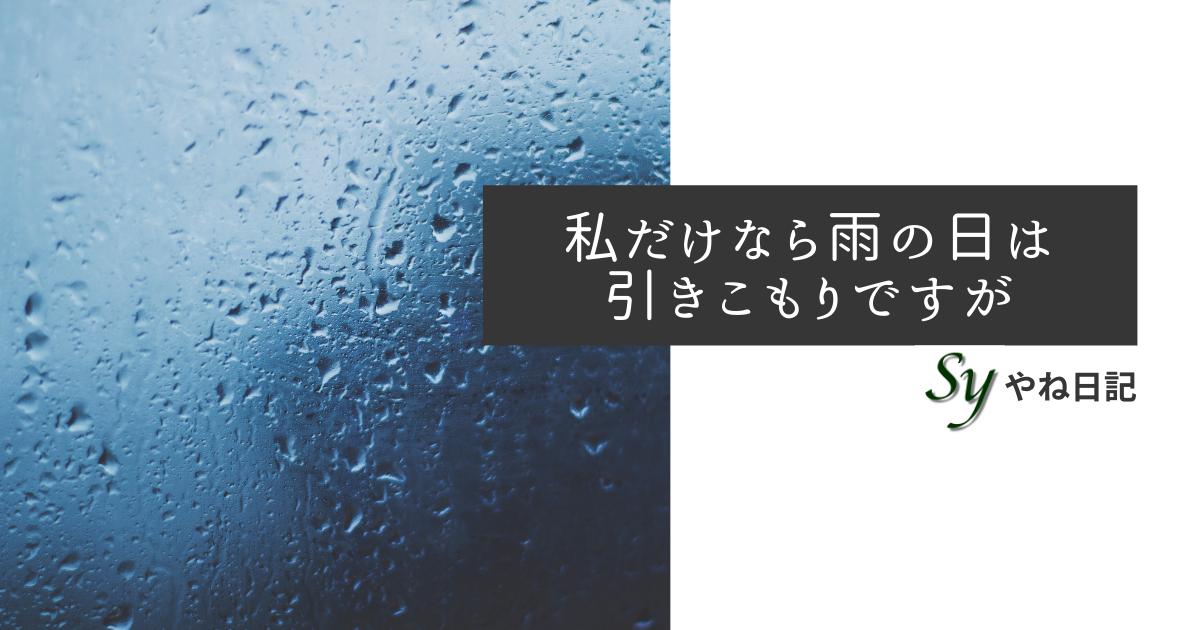 f:id:yaneshin:20210523221810p:plain