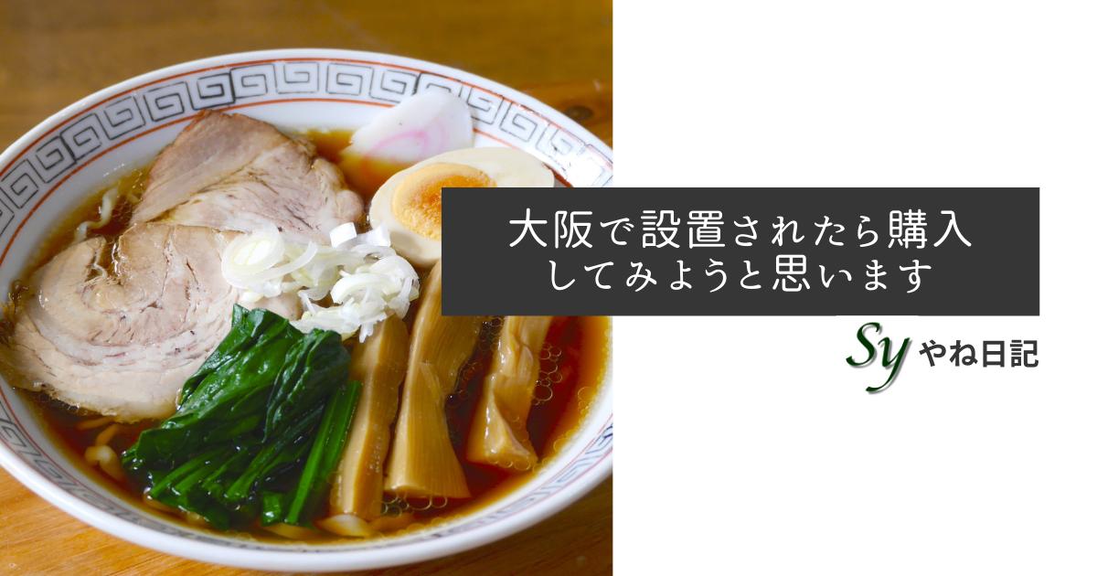 f:id:yaneshin:20210525005035p:plain