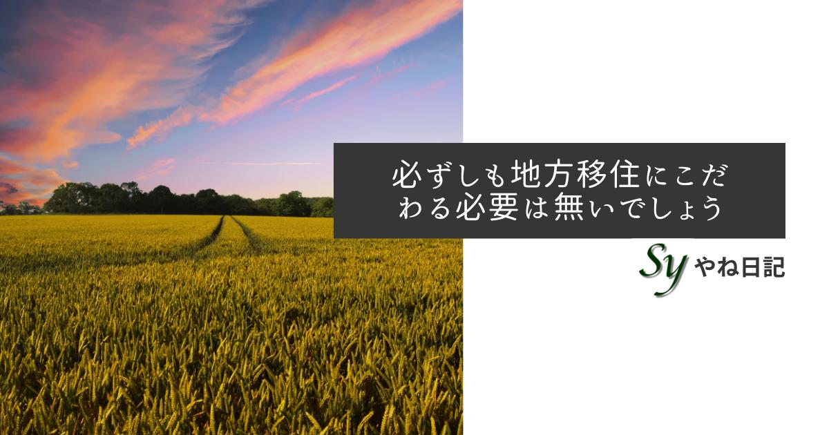 f:id:yaneshin:20210526060559p:plain
