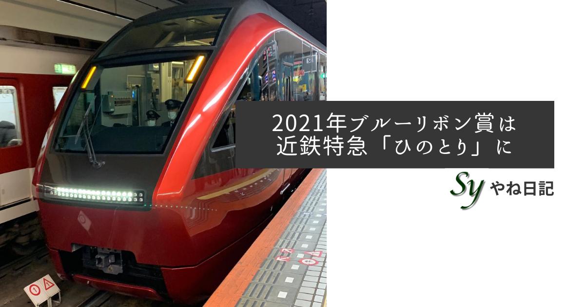f:id:yaneshin:20210527054341p:plain