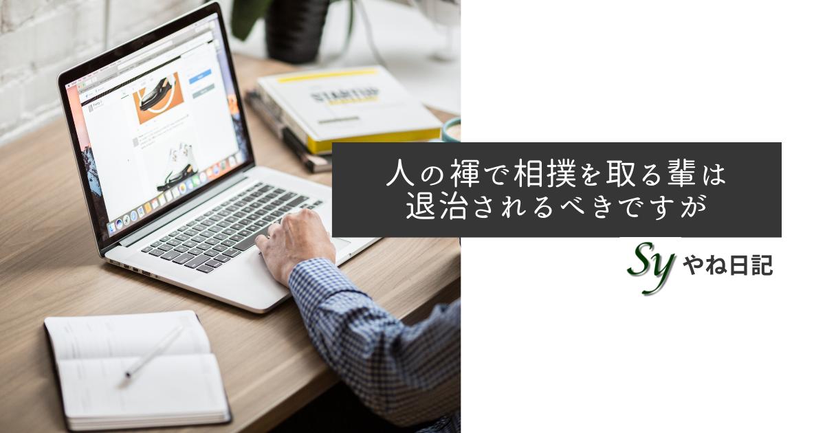 f:id:yaneshin:20210604060805p:plain