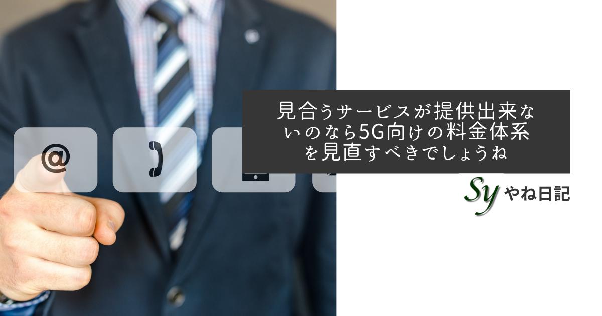 f:id:yaneshin:20210611061224p:plain