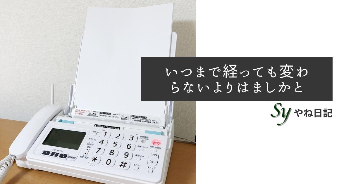 f:id:yaneshin:20210613012846p:plain