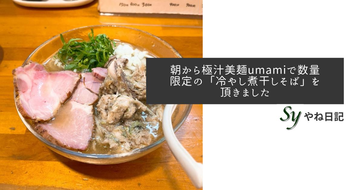 f:id:yaneshin:20210613210508p:plain