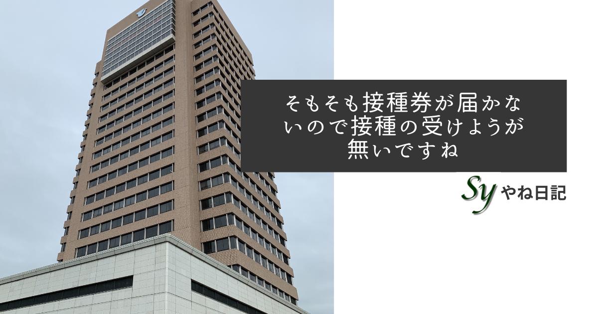 f:id:yaneshin:20210615220745p:plain