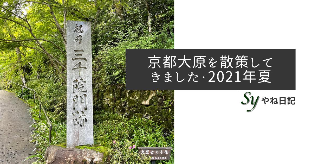 f:id:yaneshin:20210620232252p:plain
