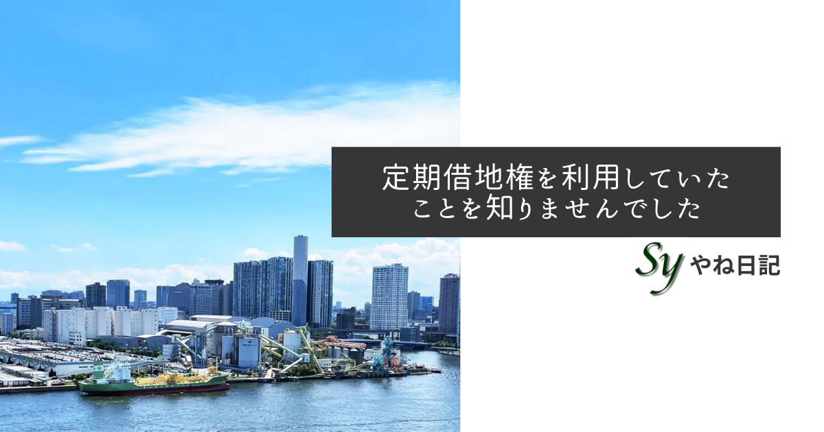 f:id:yaneshin:20210624055528p:plain