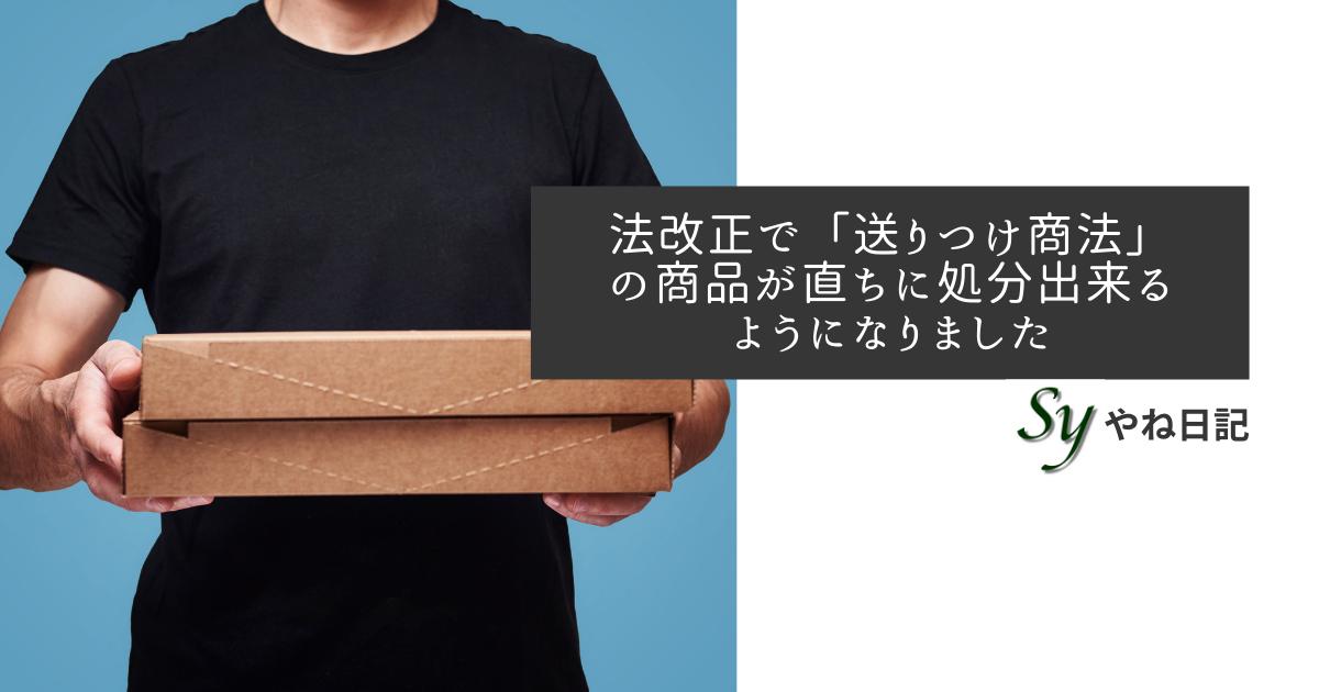 f:id:yaneshin:20210701060032p:plain