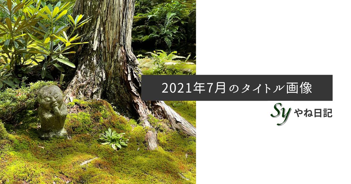 f:id:yaneshin:20210701233909p:plain