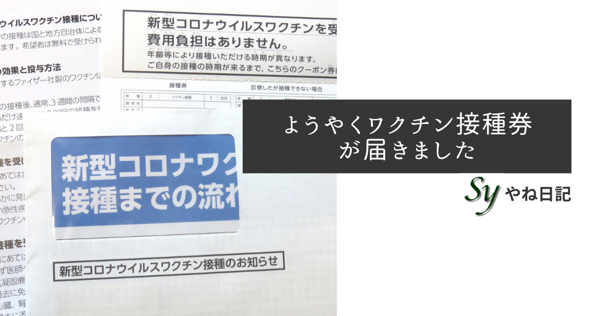 f:id:yaneshin:20210703000136p:plain