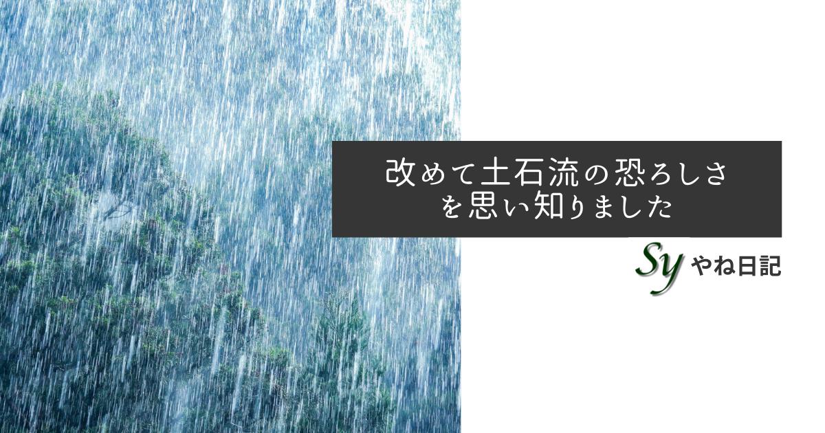 f:id:yaneshin:20210703232458p:plain