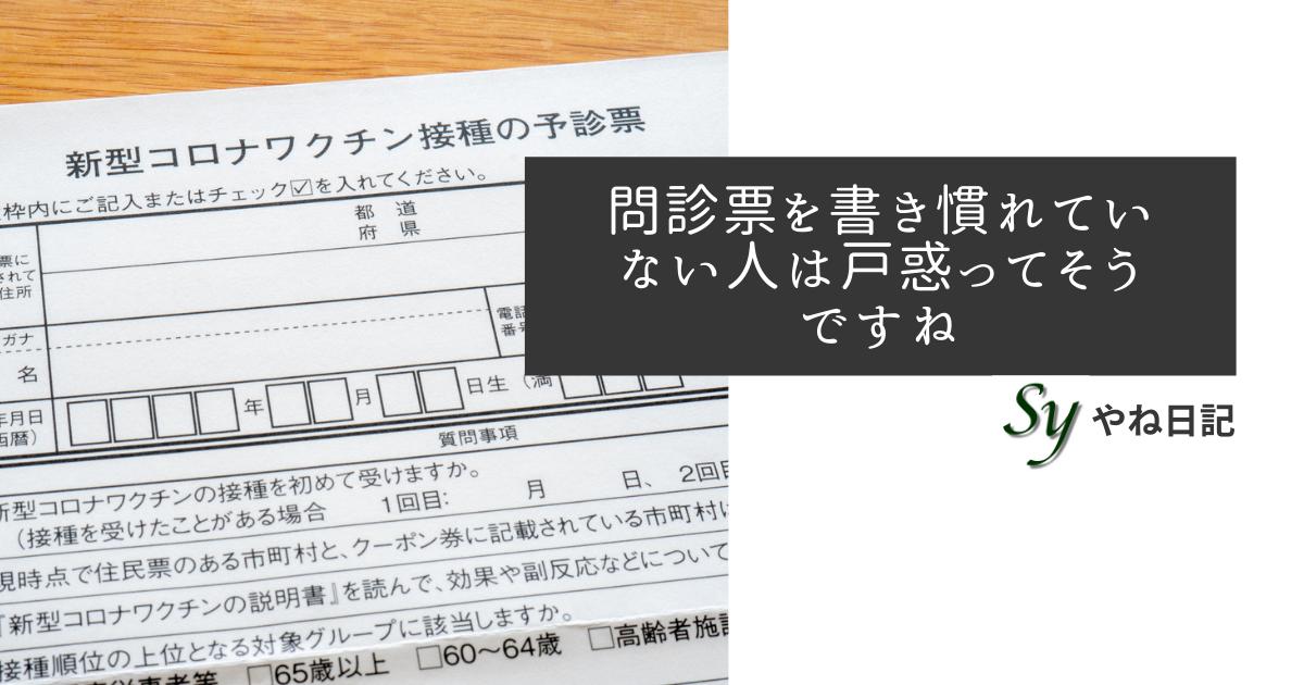 f:id:yaneshin:20210708075209p:plain