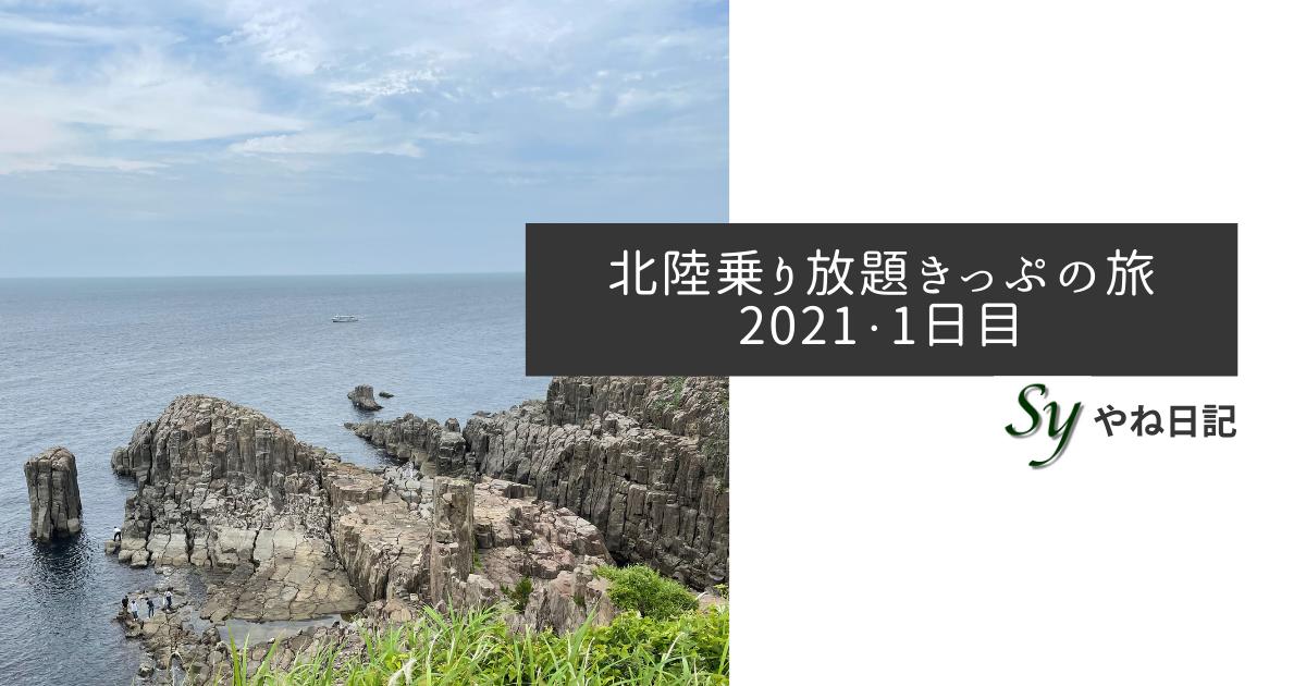 f:id:yaneshin:20210708075808p:plain