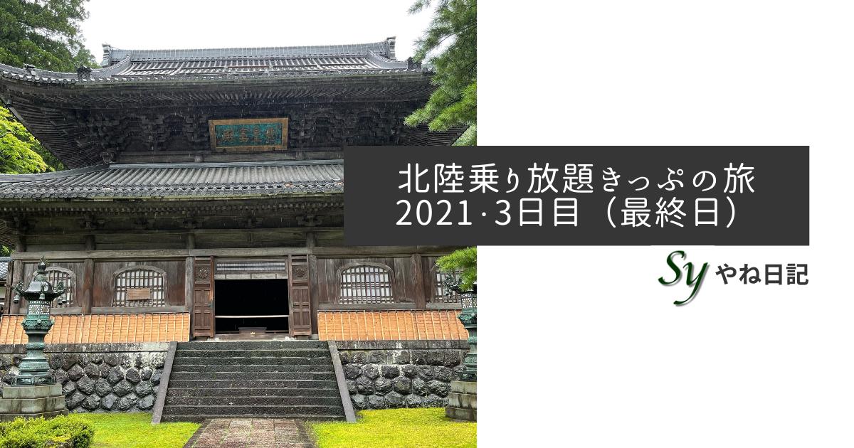 f:id:yaneshin:20210709190727p:plain