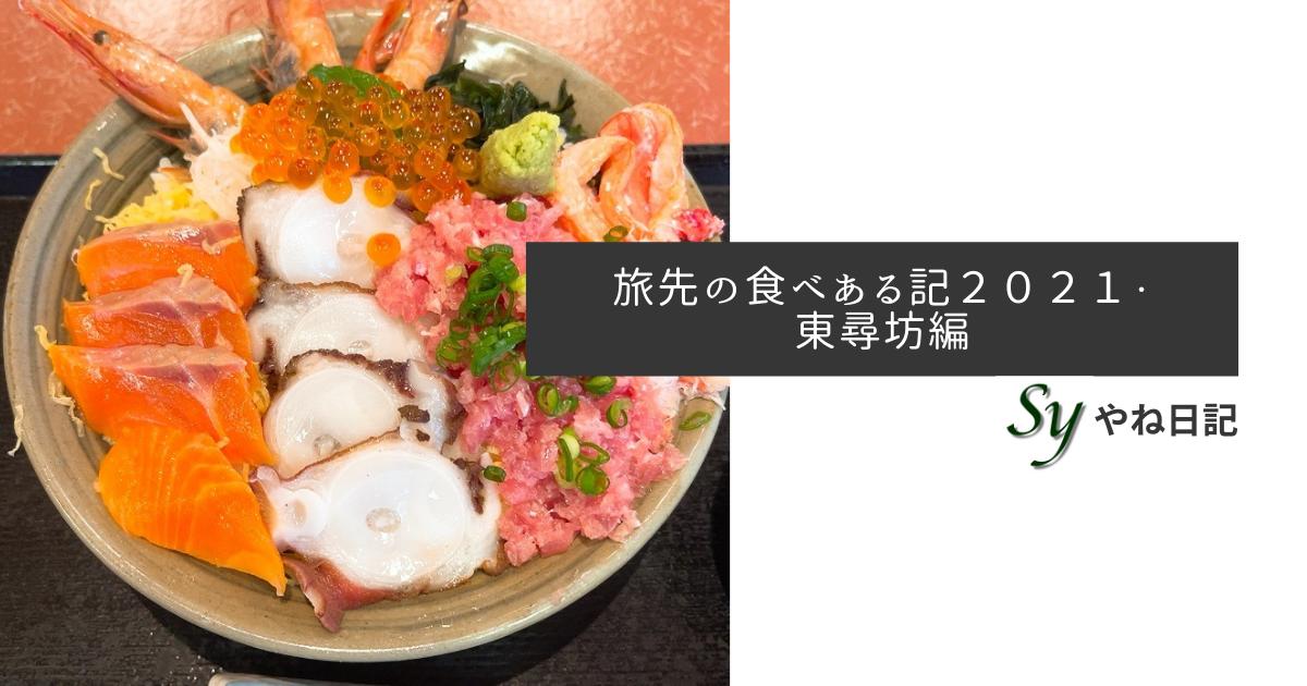 f:id:yaneshin:20210711092327p:plain