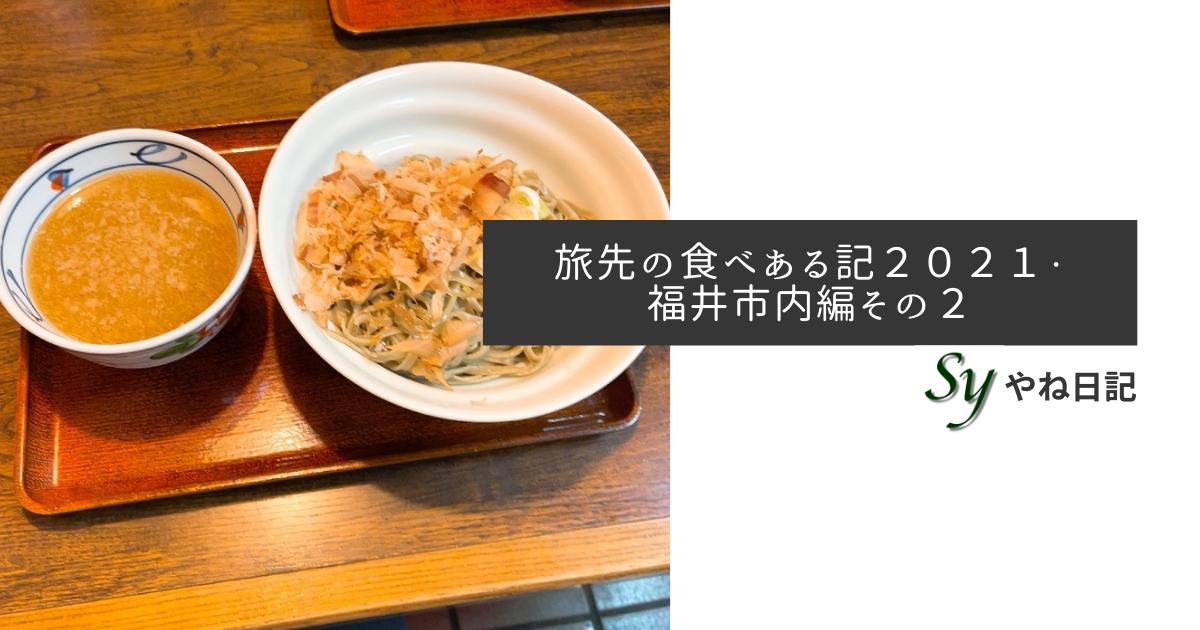 f:id:yaneshin:20210711181333p:plain